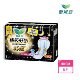 【Laurier 蕾妮亞】極吸好眠 大流量超特長護邊夜用衛生棉(40cmX8片/包)