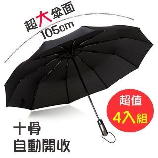 全自動十骨超大防風兩用折疊傘/4入(CS-UB02)