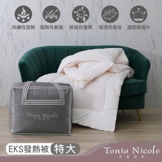 【Tonia Nicole 東妮寢飾】日本EKS Hyper除臭發熱被(特大)