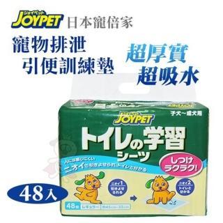 【Joypet 寵倍家】寵物排泄引便訓練墊(子犬~成犬用)48入(4包組)