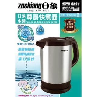 【zushiang 日象】1.2L水漾尊爵快煮壺(ZOEI-5120SDV)