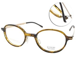 【VYCOZ 眼鏡】薄鋼復古圓框(透棕-金#MISS HAV)