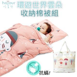【Hajour】環遊世界雲朵收納棉被組-歡樂野餐(兒童睡袋)