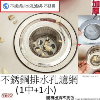 【Ainmax 艾買氏】 型不銹鋼排水孔濾網(2入裝 1大 1中)