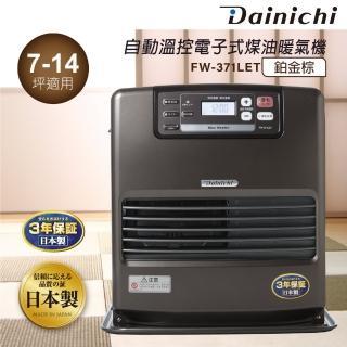 【Dainichi】大日全機日本製煤油暖氣機7-14坪-FW-371LET_台灣總代理3年保固(公司貨)