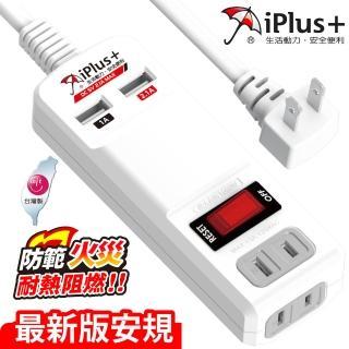 【保護傘】PU-2121UH  USB便利充電組-1.2米(延長線 usb)