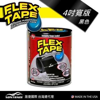 【美國FLEX TAPE】強固型修補膠帶 4吋寬版(黑色 美國製)