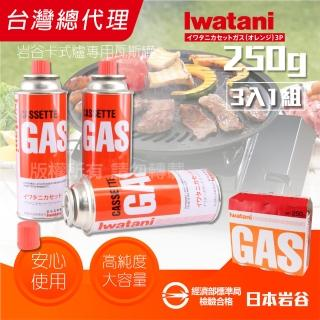 【Iwatani 岩谷】日本高品質卡式瓦斯罐-3罐裝-容量250g