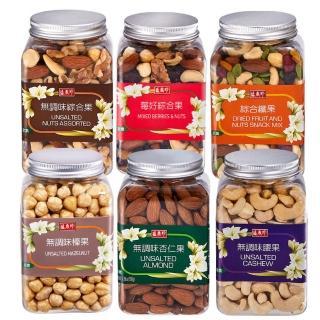【盛香珍】堅果罐系列X3罐入(6種口味任選-堅果零食新選擇)