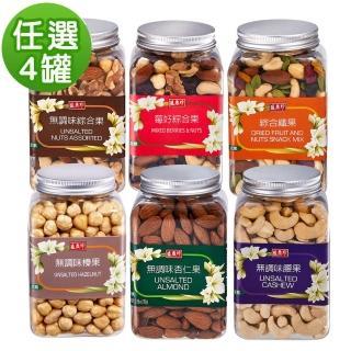【盛香珍】堅果罐系列X4罐入(5種口味任選-堅果零食新選擇)