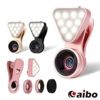 【aibo】K365X 廣角/微距/補光燈三合一 直播補光美肌鏡頭組(附收納袋)