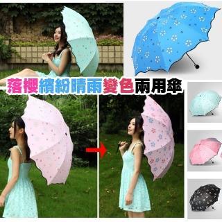 【MIT全台第一家】日系黑膠超厚耐用晴雨兩用遇水變色開花傘(綠、粉、藍、黑任選)