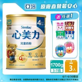 【亞培】心美力 4號High Q Plus 新升級(1700gx3罐)