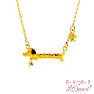 【2sweet 甜蜜約定】狗年純金項鍊-約重1.29錢(狗年金飾 純金項鍊)