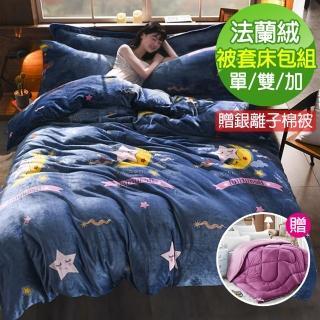 【Yipeier】頂級保暖防靜電法蘭絨兩用被套床包組(單人/雙人/加大/特大)