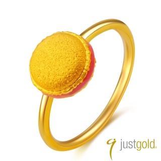 【Just Gold 鎮金店】繽紛派對系列 黃金戒指-馬卡龍