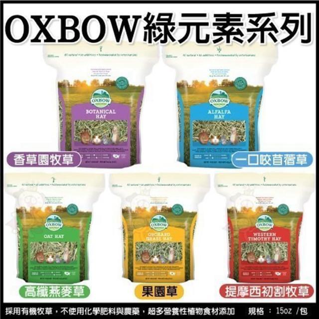 【OXBOW】牧草系列《香草園/苜蓿/燕麥/果園/提摩西初割牧草》15oz/