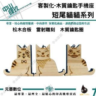 「中山肆玖」-客製化木質鑰匙手機座-短尾貓貓(客約商品)