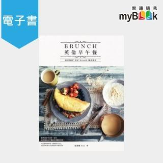 【myBook】英倫早午餐:休日慢食 美好 Brunch 餐桌風景(電子書)