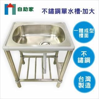 【自助家】頂級不鏽鋼304單水槽(w65cm)