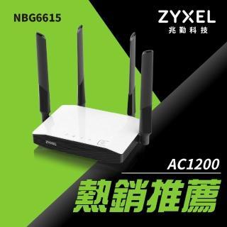 【ZyXEL 合勤】AC1200 雙頻大功率無線Gigabit路由器(NBG6615)