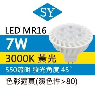 【SY 聲億科技】MR16全電壓LED杯燈-7W-免安定器(4入)