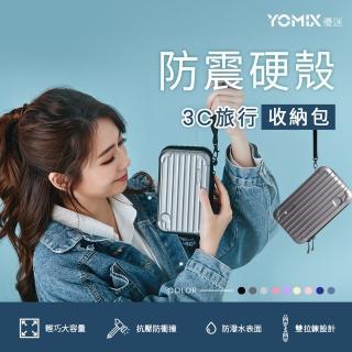 【YOMIX優迷】防震硬殼收納包