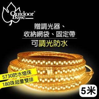 【Outdoorbase】LED可調光防水軟條燈(派對燈|裝飾燈)
