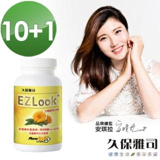 【久保雅司】EZLook 多國專利葉黃素60粒x11瓶
