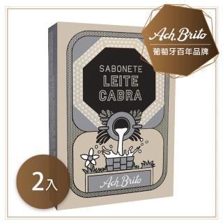 【Ach Brito 艾須‧布里托】Latte de Cabra文藝榛果拿鐵滋潤皂-灰 90g x 2(★超值驚喜2入組★)