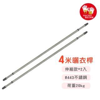 【雙手萬能】耐候型伸縮不鏽鋼曬衣桿/四米(2支入)