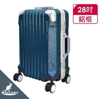 【WALLABY】28吋 100%PC 直條凹凸紋 鋁框 行李箱 深藍色(鋁框箱)