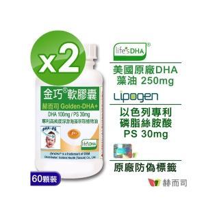 【赫而司】金巧軟膠囊60顆*2罐(升級版美國DSM原廠Lifes DHA藻油+以色列磷脂絲胺酸PS)