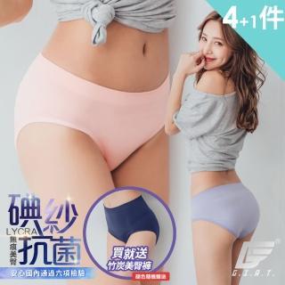 【GIAT】SGS檢測合格-台灣製碘紗抗菌萊卡無痕美臀褲(4件組/中腰款&低腰款-買就送美臀褲)