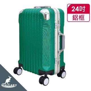 【WALLABY】24吋 100%PC 直條凹凸紋 鋁框 行李箱 藍綠色(鋁框箱)