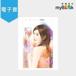 【myBook】花蝶1005女王太多情【愛情城堡3】(電子書)