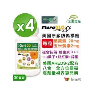 【赫而司】美國Kemin開明全素膠囊-專利小分子加強型葉黃素20mg(30顆*4罐)