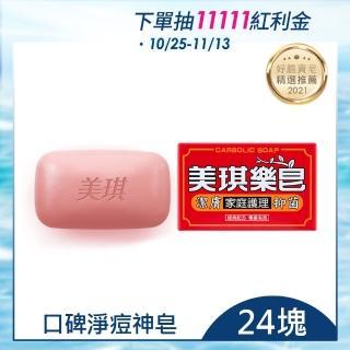 【美琪】美琪藥皂 盒裝 100gX6入(4組)