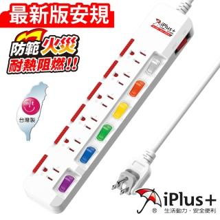 【保護傘】PU-3763S 7切6座3P延長線-2.7米(旋轉扁插、內建防塵蓋)
