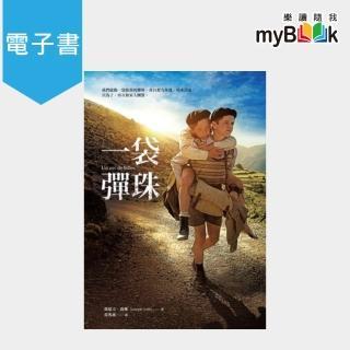 【myBook】一袋彈珠  電影書衣典藏版(電子書)