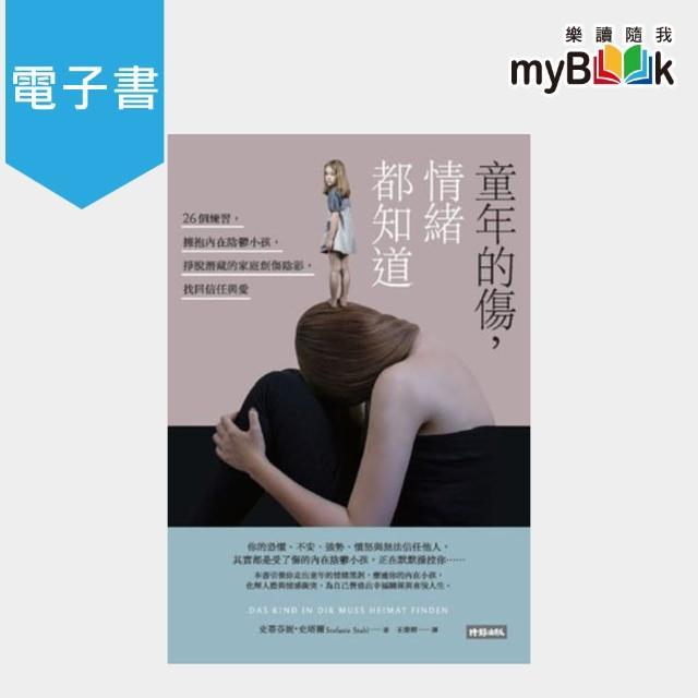 【myBook】童年的傷,情緒都知道:26個練習,擁抱內在陰鬱小孩,掙脫潛藏的家庭創傷陰影,找(電子書)