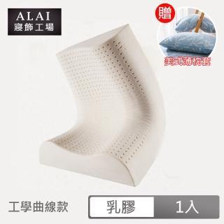 【ALAI寢飾工場】天然乳膠枕 工學曲線型(1入 泰國乳膠)