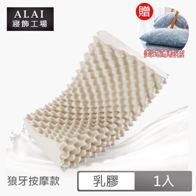 【ALAI寢飾工場】天然抗菌乳膠枕
