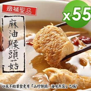 【泰凱食堂】免運-老饕必敗日銷千包麻油猴頭杏鮑菇x55包