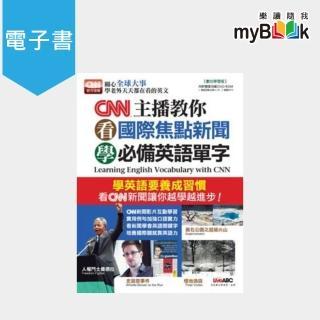 【myBook】CNN主播教你 看國際焦點新聞學必備英語單字(電子書)
