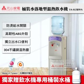 【獨家贈20公升桶裝水桶】元山牌 桶裝水落地型溫熱開飲機(YS-813BWS)