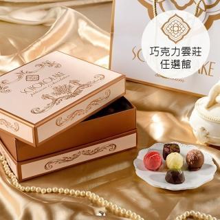 【巧克力雲莊】雅典娜經典禮盒24入(限量純手工巧克力)
