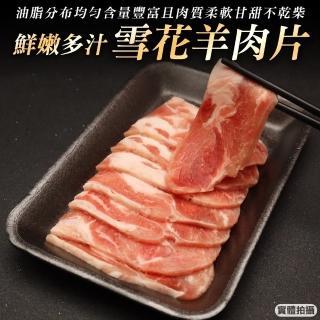 【海肉管家】澳洲雪花羊肉片(3盒/每盒200g±10%)