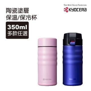 【KYOCERA 京瓷】陶瓷塗層保溫杯350ml(款式顏色任選)