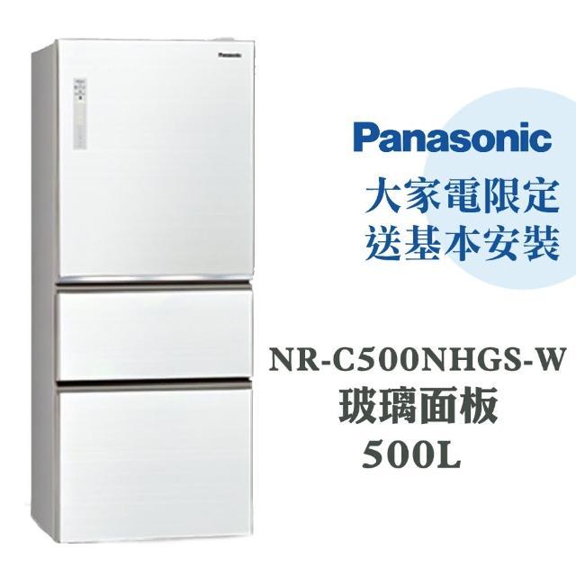 【Panasonic 國際牌】500公升一級能效三門變頻電冰箱—翡翠白(NR-C500NHGS-W)